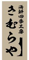 いわきにある和食「海鮮四季工房きむらや いわき店」